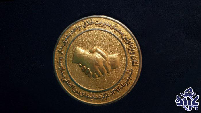 اخذ جایزه ویژه مدیریت مشتری محور