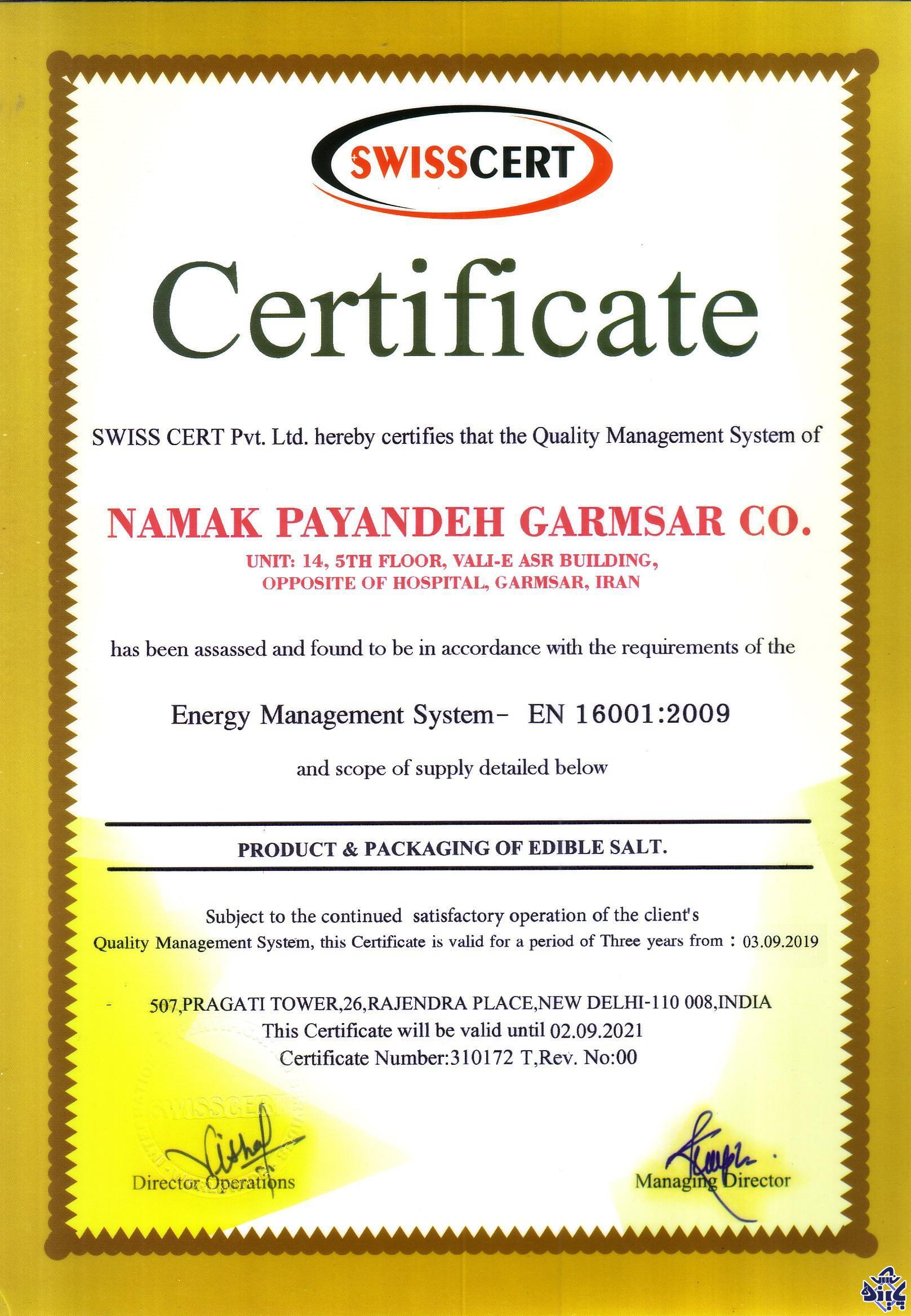 استاندارد مدیریت انرژی EN 16001 2009