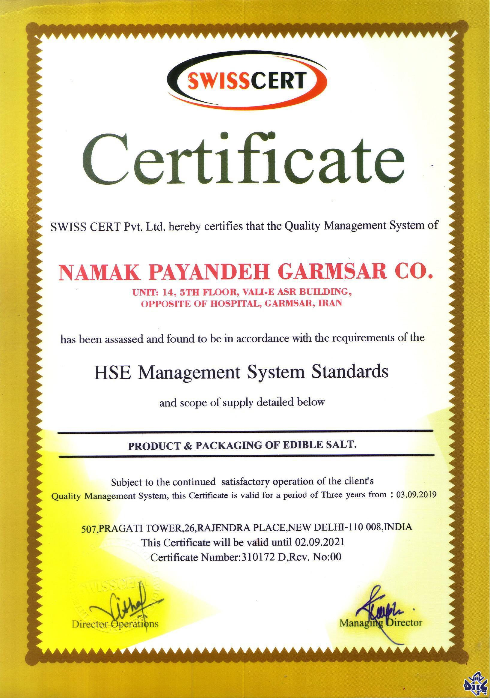استاندارد HSE گواهینامه HSE - ایمنی و بهداشت شغلی