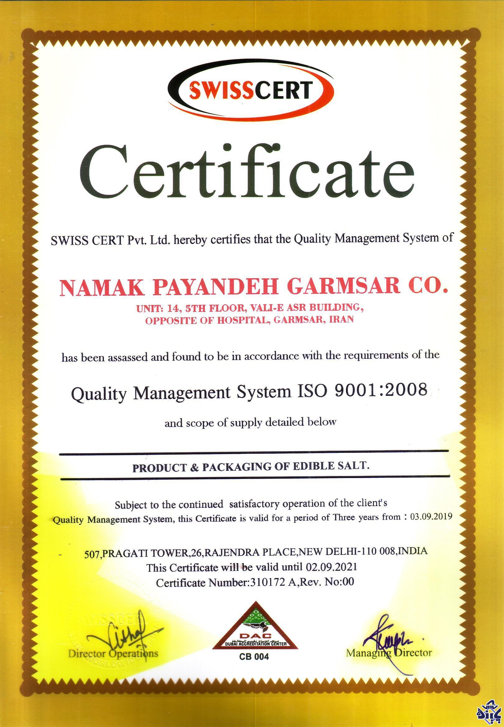 استاندارد ISO 90012008